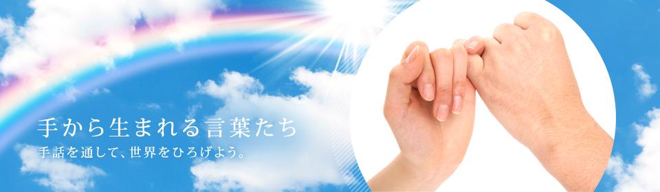 手から生まれる言葉たち 手話を通して、世界をひろげよう。